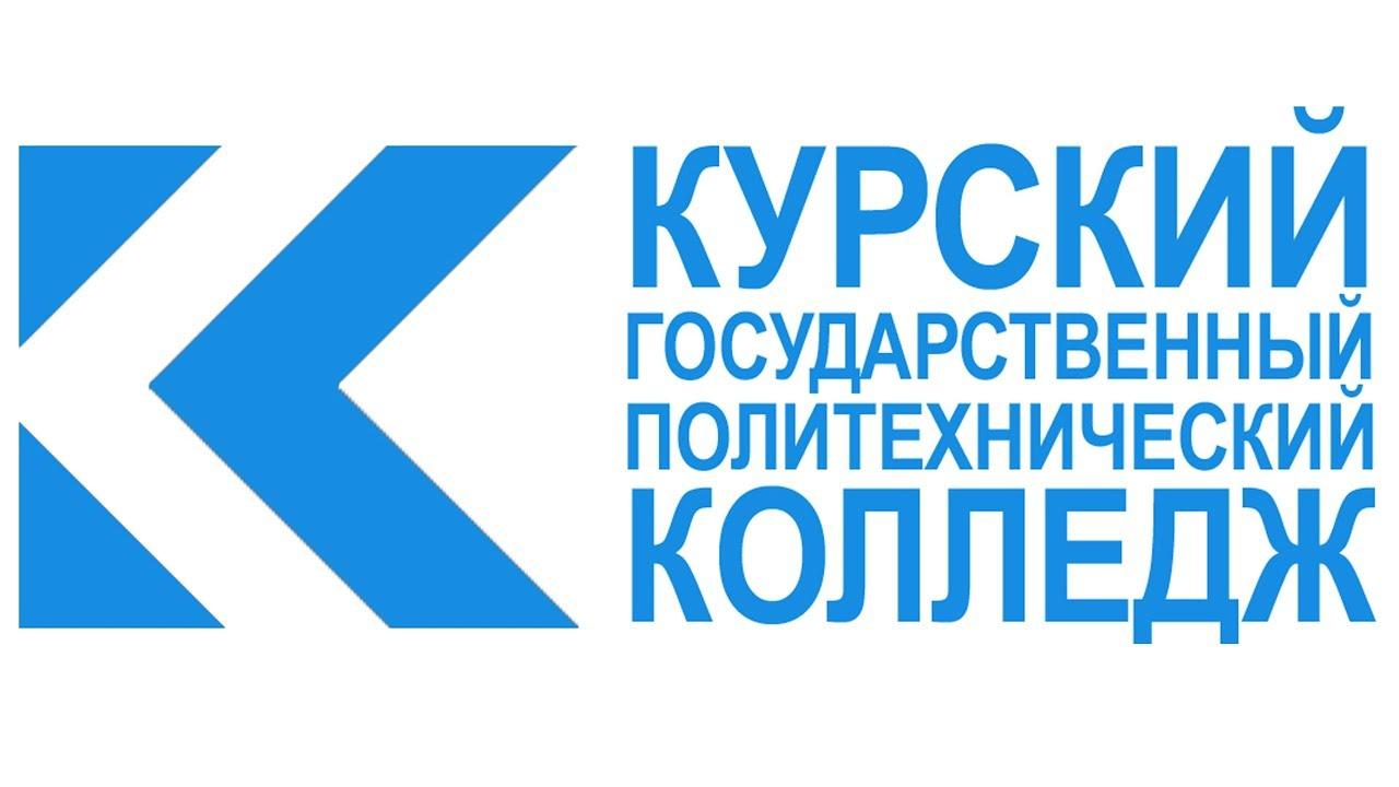 ОБПОУ «Курский государственный политехнический колледж»