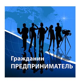 КРОО поддержки молодежного предпринимательства «Гражданин предприниматель»